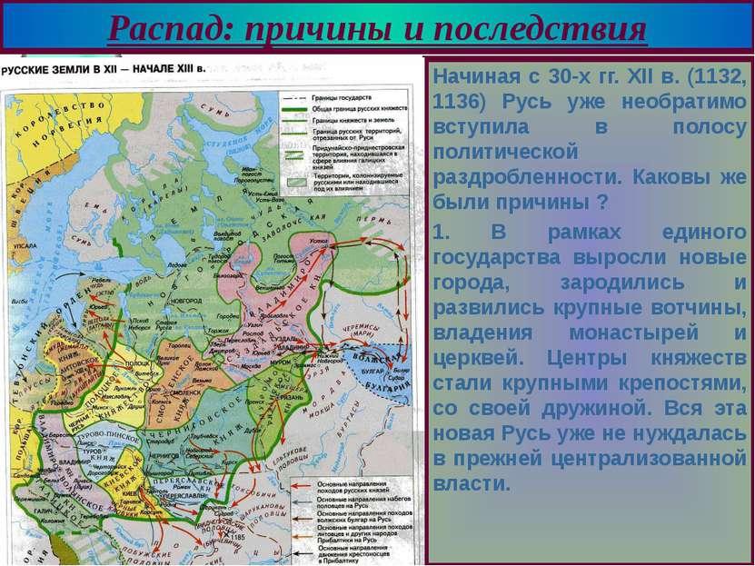 Начиная с 30-х гг. XII в. (1132, 1136) Русь уже необратимо вступила в полосу ...