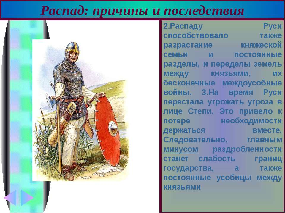 2.Распаду Руси способствовало также разрастание княжеской семьи и постоянные ...