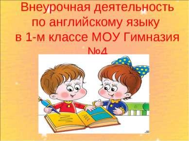 Внеурочная деятельность по английскому языку в 1-м классе МОУ Гимназия №4