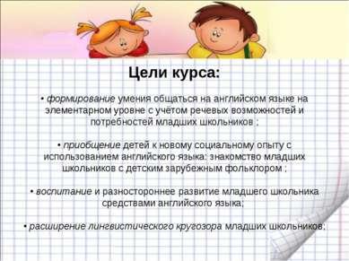 Цели курса: • формирование умения общаться на английском языке на элементарно...