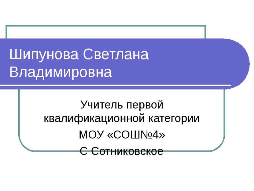 Шипунова Светлана Владимировна Учитель первой квалификационной категории МОУ ...