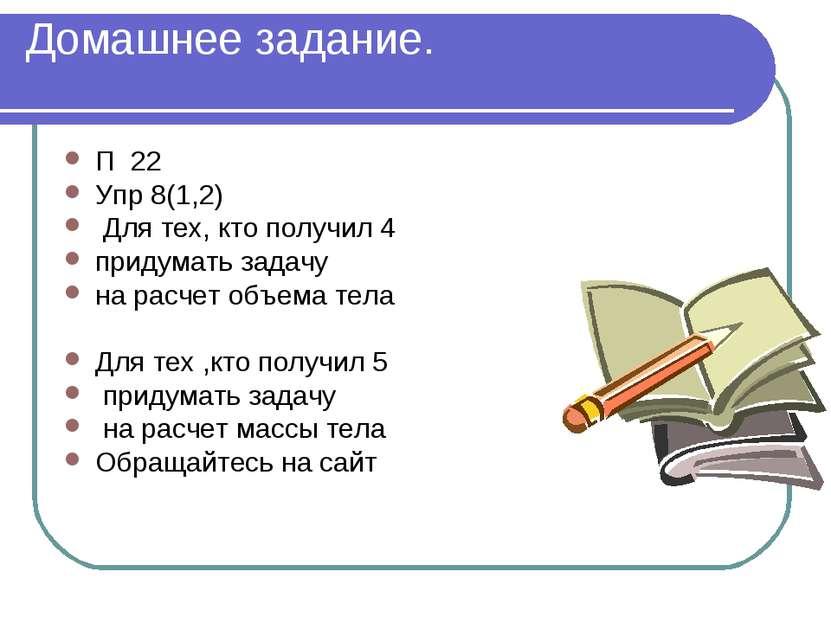 Домашнее задание. П 22 Упр 8(1,2) Для тех, кто получил 4 придумать задачу на ...