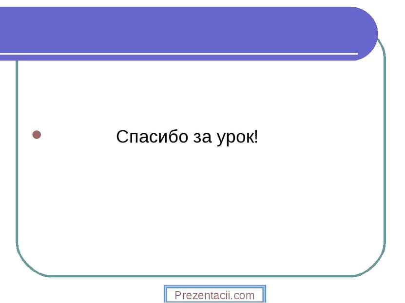 Спасибо за урок! Prezentacii.com
