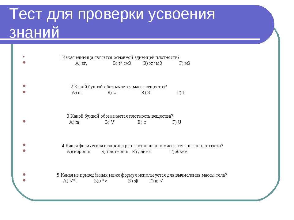 Тест для проверки усвоения знаний 1 Какая единица является основной единицей ...