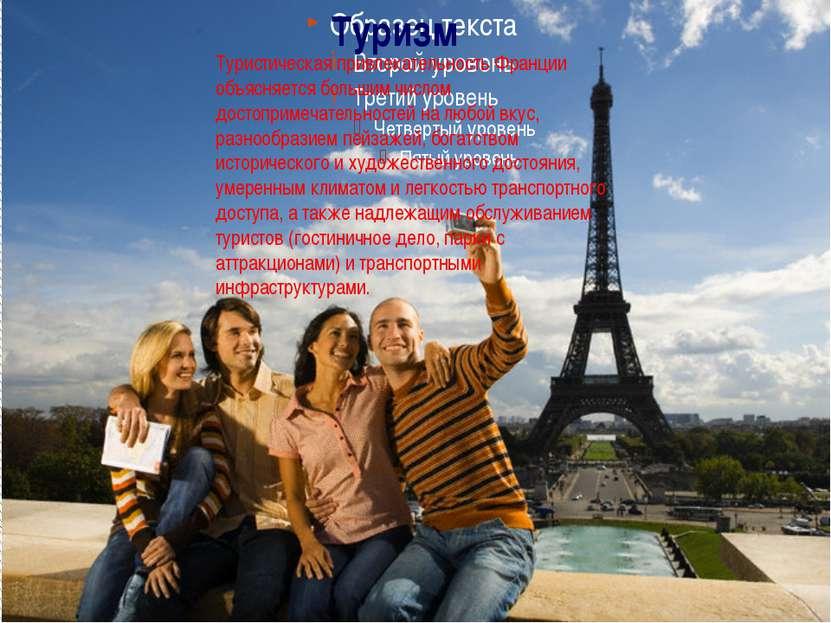 Туризм Туристическая привлекательность Франции объясняется большим числом дос...