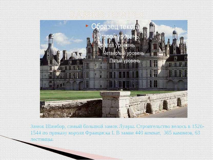 ЗАМКИ ЛУАРЫ Замок Шамбор, самый большой замок Луары. Строительство велось в 1...