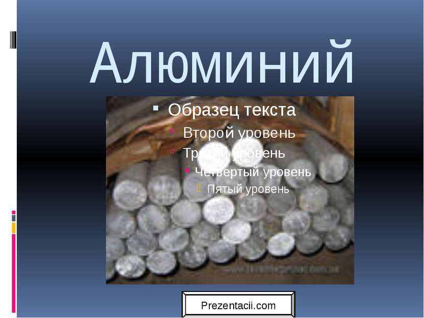 Алюминий Prezentacii.com