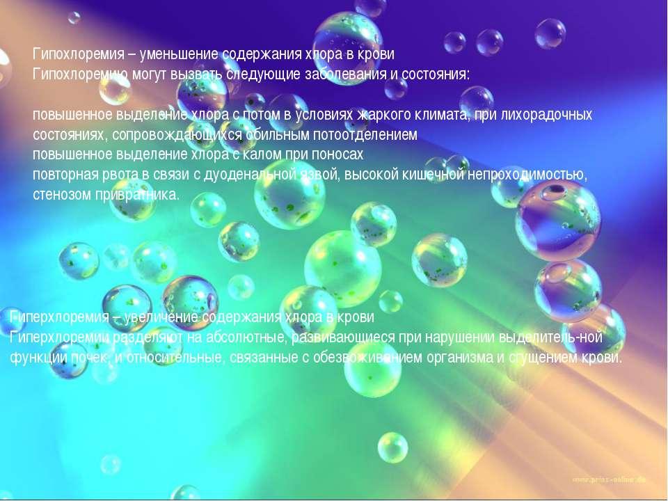 Гипохлоремия – уменьшение содержания хлора в крови Гипохлоремию могут вызвать...