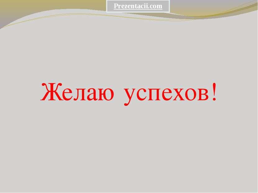 Желаю успехов! Prezentacii.com