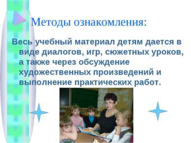 Методы ознакомления: Весь учебный материал детям дается в виде диалогов, игр,...