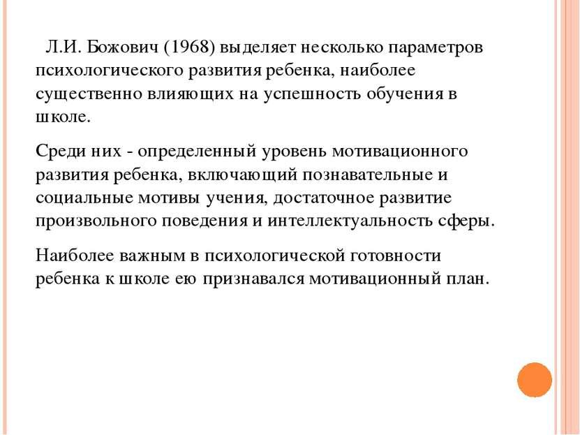 Л.И. Божович (1968) выделяет несколько параметров психологического развития р...
