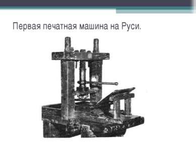 Первая печатная машина на Руси.