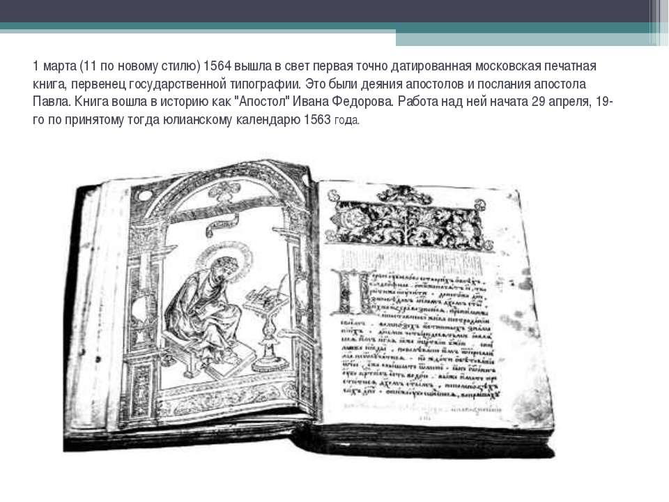 1 марта (11 по новому стилю) 1564 вышла в свет первая точно датированная моск...