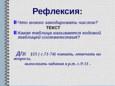 Рефлексия: Что можно закодировать числом? ТЕКСТ Какая таблица называется кодо...