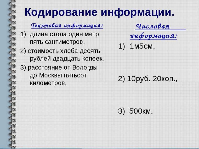 Кодирование информации. Текстовая информация: длина стола один метр пять сант...