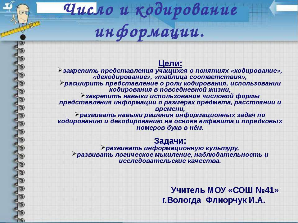 Число и кодирование информации. Учитель МОУ «СОШ №41» г.Вологда Флиорчук И.А....