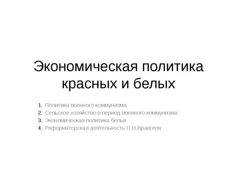 Экономическая политика красных и белых Политика военного коммунизма Сельское ...