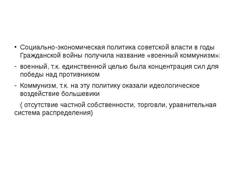 Социально-экономическая политика советской власти в годы Гражданской войны по...
