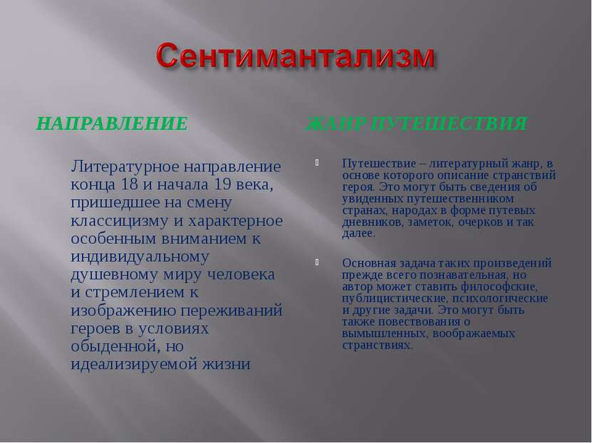 НАПРАВЛЕНИЕ ЖАНР ПУТЕШЕСТВИЯ Литературное направление конца 18 и начала 19 ве...