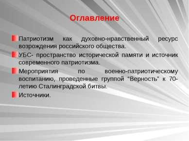 Оглавление Патриотизм как духовно-нравственный ресурс возрождения российского...