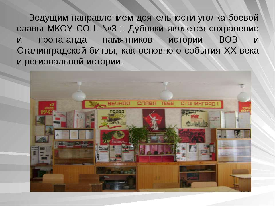 Ведущим направлением деятельности уголка боевой славы МКОУ СОШ №3 г. Дубовки ...