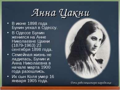 Анна Цакни В июне 1898 года Бунин уехал в Одессу. В Одессе Бунин женился на А...