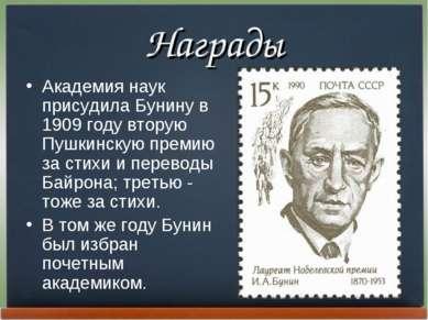 Награды Академия наук пpисудила Бунину в 1909 году втоpую Пушкинскую пpемию з...