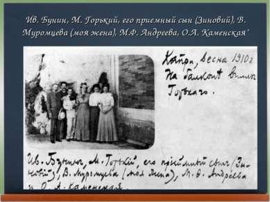 Ив. Бунин, М. Горький, его приемный сын (Зиновий), В. Муромцева (моя жена), М...