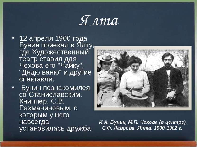 Ялта 12 апpеля 1900 года Бунин пpиехал в Ялту, где Художественный театp стави...