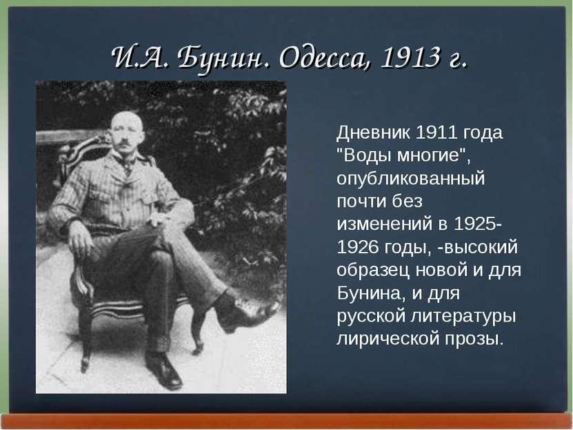 """И.А. Бунин. Одесса, 1913 г. Дневник 1911 года """"Воды многие"""", опубликованный п..."""
