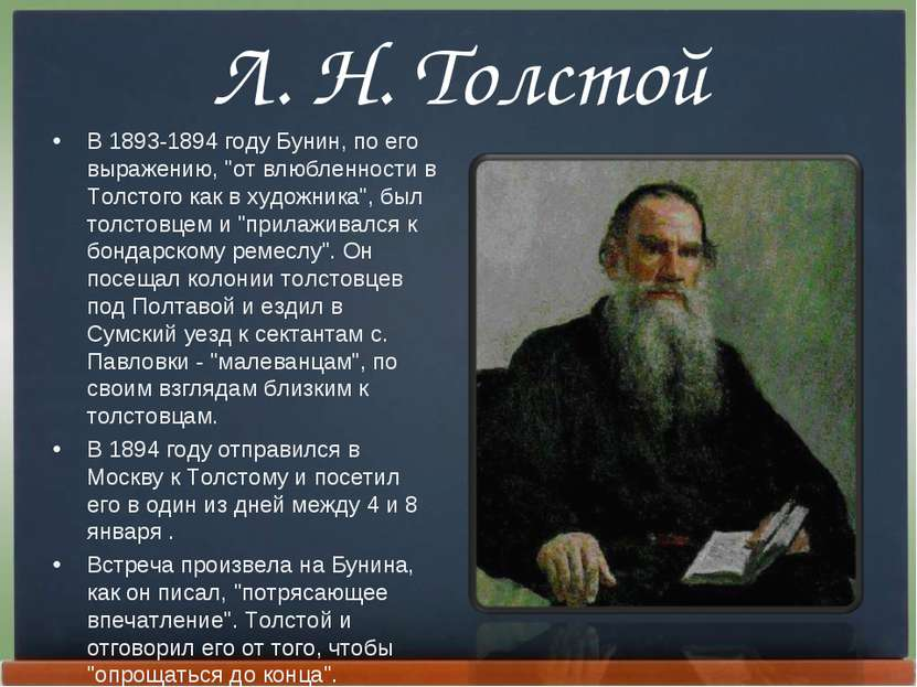 """Л. Н. Толстой В 1893-1894 году Бунин, по его выpажению, """"от влюбленности в То..."""