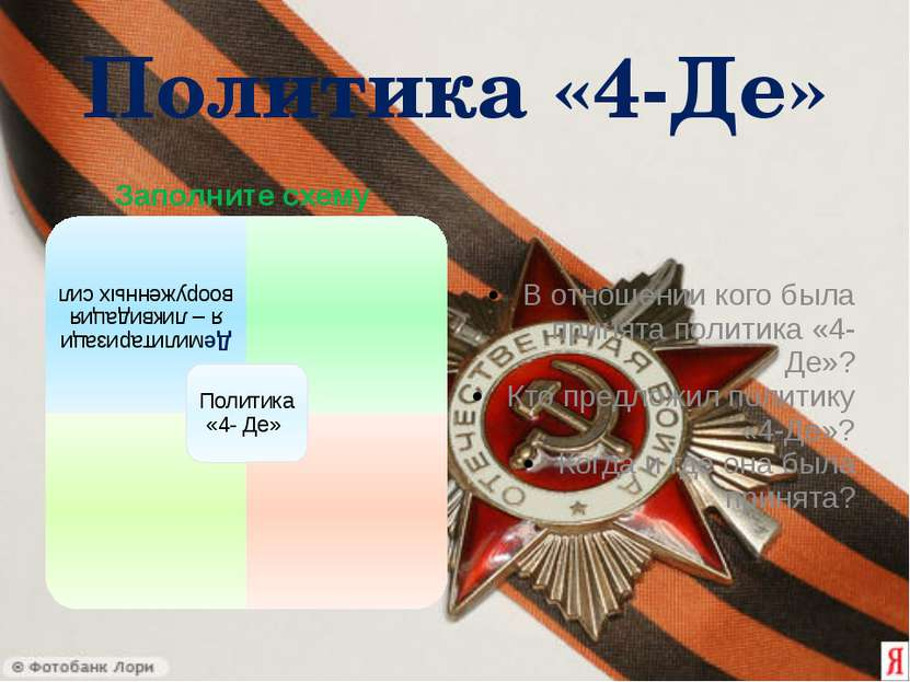Политика «4-Де» Заполните схему В отношении кого была принята политика «4-Де»...