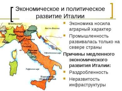 Экономическое и политическое развитие Италии Экономика носила аграрный характ...