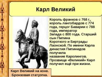 Король франковс768 г., корольлангобардовс774 года,герцог Баварииc788 ...