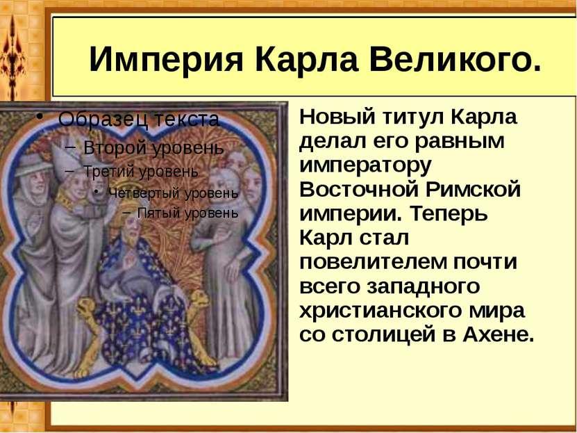 Империя Карла Великого. Новый титул Карла делал его равным императору Восточн...