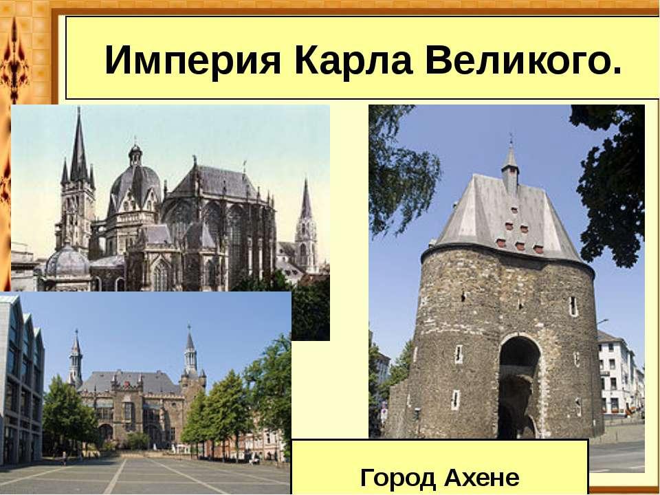 Империя Карла Великого. Город Ахене