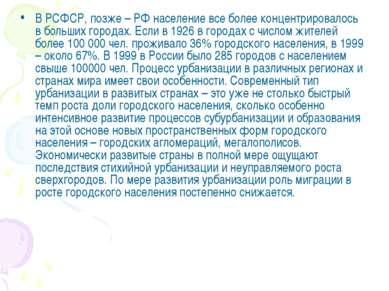В РСФСР, позже – РФ население все более концентрировалось в больших городах. ...