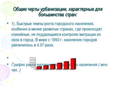 Общие черты урбанизации, характерные для большинства стран: 1). Быстрые темпы...