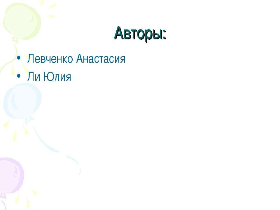 Авторы: Левченко Анастасия Ли Юлия