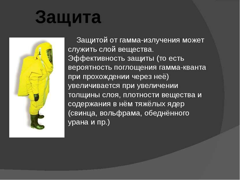 Защитой от гамма-излучения может служить слой вещества. Эффективность защиты ...