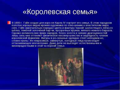 «Королевская семья» В 1800 г. Гойя создал для коро ля Карла IV портрет его се...
