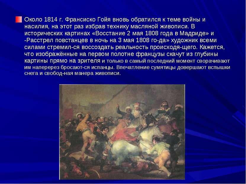 Около 1814 г. Франсиско Гойя вновь обратился к теме войны и насилия, на этот ...