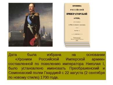 Дата была избрана на основании «Хроники Российской Имперской армии» составлен...