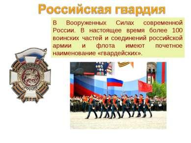 В Вооруженных Силах современной России. В настоящее время более 100 воинских ...