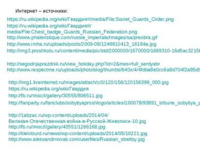 https://ru.wikipedia.org/wiki/Гвардия#/media/File:Soviet_Guards_Order.png htt...