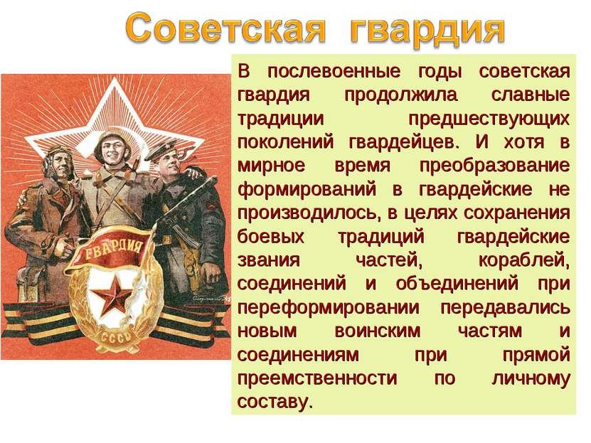 В послевоенные годы советская гвардия продолжила славные традиции предшествую...