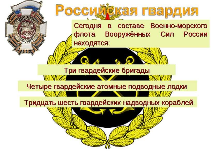 Сегодня в составе Военно-морского флота Вооружённых Сил России находятся: Три...