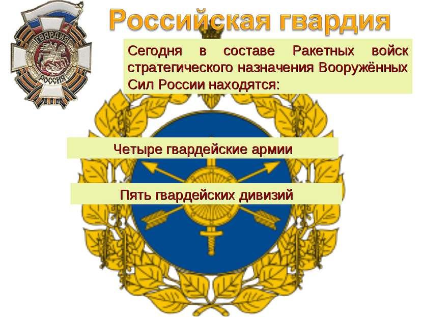 Четыре гвардейские армии Сегодня в составе Ракетных войск стратегического наз...