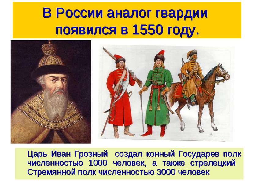 В России аналог гвардии появился в 1550 году. Царь Иван Грозный создал конный...