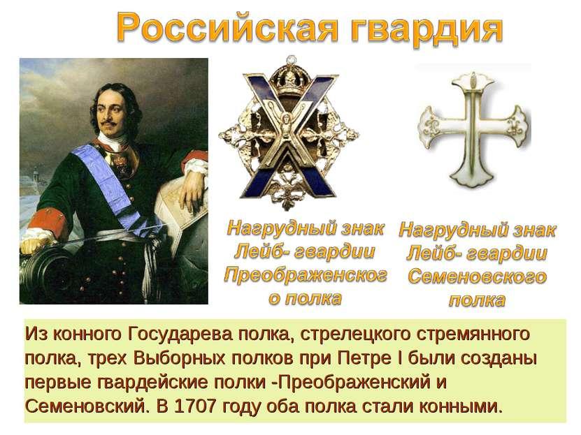 Из конного Государева полка, стрелецкого стремянного полка, трех Выборных пол...